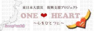 Onehaert-Charity-banner