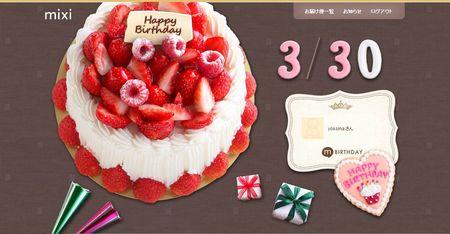 Birthdaycake0330-2013