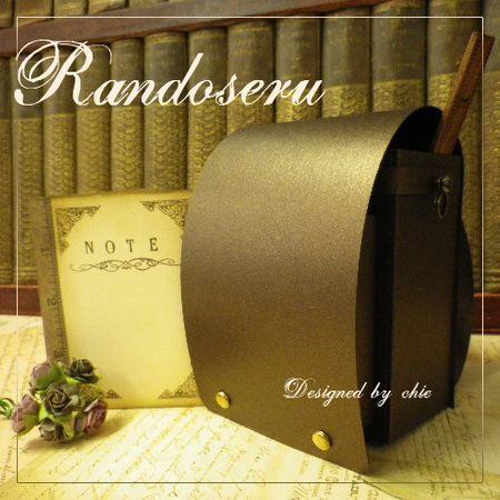 Randoseru-2012